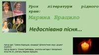"""""""Недоспівана пісня... Марина Брацило"""". Урок літератури рідного краю"""