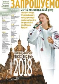 «Хортицькі дзвони» – молодий творчий голос поетично-пісенної України
