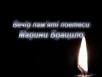 """Телеверсія Вечора пам'яті поетеси М. Брацило """"І залишиться - СЛОВО"""". ЗОТРК, 2014."""