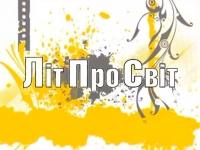До сороковин зі смерті Марини Брацило програма «ЛітПроСвіт» 26.07.2013 підгодовувала випуск відеоматеріалу