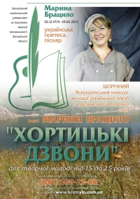 """Молодих поетів і авторів-виконавців запрошуємо до участі у V Всеукраїнському конкурсі """"Хортицькі дзвони""""!"""