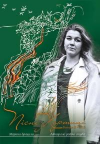 """Марина Брацило. """"Пісні з Хортиці"""", випуск ІІ. Авторські робочі студії, 2015."""